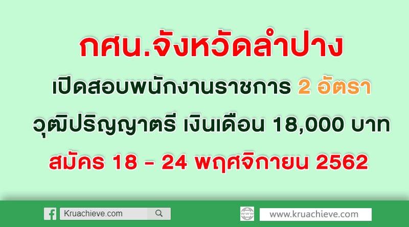 กศน.จังหวัดลำปาง เปิดสอบพนักงานราชการ 2 อัตราวุฒิปริญญาตรี เงินเดือน 18,000 บาท สมัคร 18 - 24 พฤศจิกายน 2562