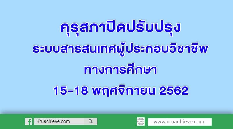 คุรุสภาปิดปรับปรุงระบบสารสนเทศผู้ประกอบวิชาชีพทางการศึกษา 15-18 พฤศจิกายน 2562