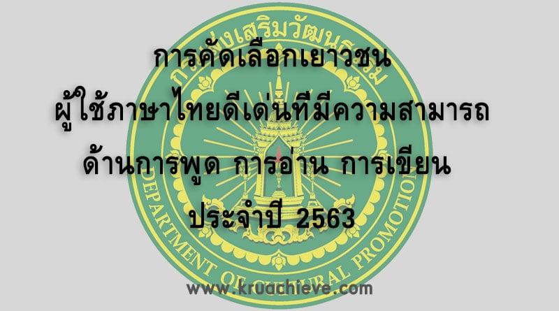 การคัดเลือกเยาวชน ผู้ใช้ภาษาไทยดีเด่นที่มีความสามารถด้านการพูด การอ่าน การเขียน ประจำปี 2563