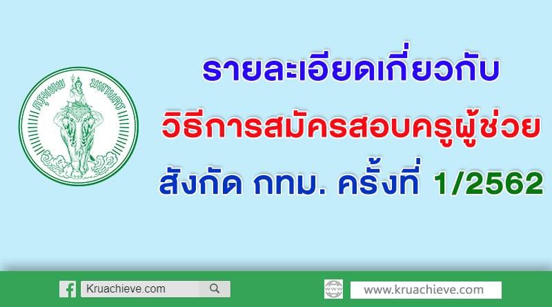 รายละเอียดเกี่ยวกับวิธีการสมัครสอบครูผู้ช่วย สังกัดกทม. 2562