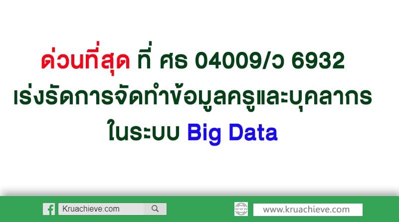 ด่วนที่สุด ที่ ศธ 04009/ว 6932 เร่งรัดการจัดทำข้อมูลครูและบุคลากรในระบบ Big Data สพฐ.