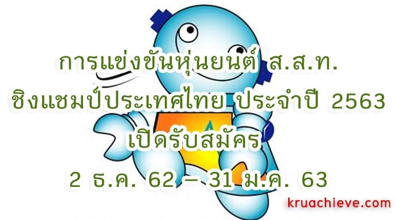 การแข่งขันหุ่นยนต์ ส.ส.ท. ชิงแชมป์ประเทศไทย ประจำปี 2563 เปิดรับสมัคร 2 ธ.ค. 62 – 31 ม.ค. 63