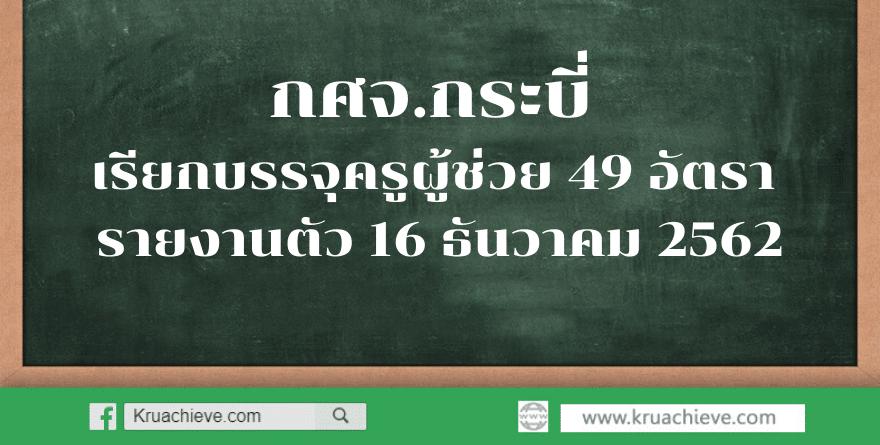 กศจ.กระบี่ เรียกบรรจุครูผู้ช่วย 49 อัตรา รายงานตัว 16 ธันวาคม 2562