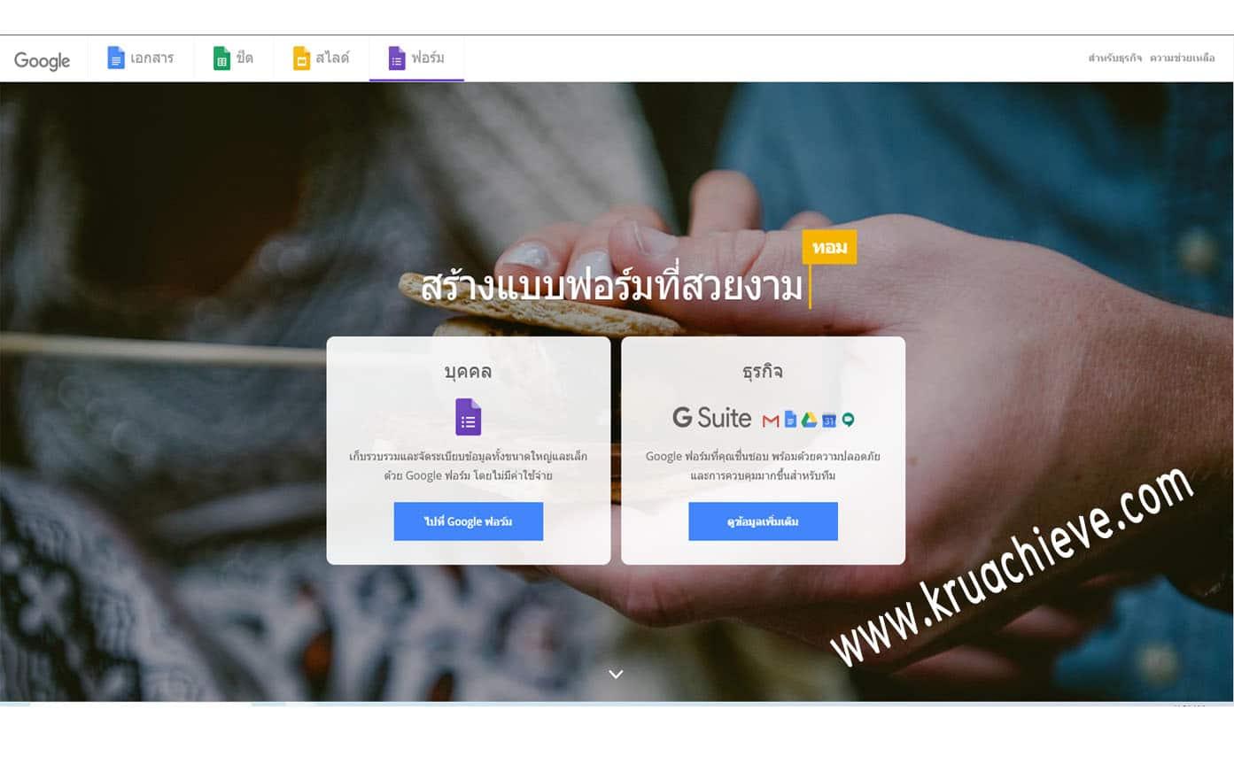 Google Apps Series : รู้จักกับ Google forms หรือ Google ฟอร์ม