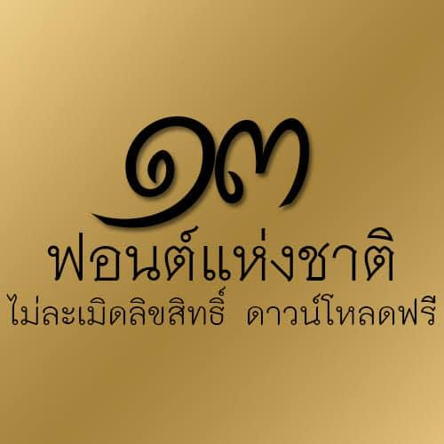 """ดาวน์โหลดฟอนต์มาตรฐานราชการไทย """" โดยกรมทรัพย์สินทางปัญญา ร่วมกับสำนักงานส่งเสริมอุตสาหกรรมซอฟต์แวร์แห่งชาติ (SIPA) ได้จัดโครงการประกวดผลงานสร้างสรรค์โปรแกรมคอมพิวเตอร์ฟอนต์ และได้มีการพลัดดันให้ TH Sarabun PSK เป็น ฟอนต์ราชการ"""