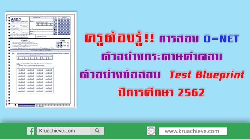 ครูต้องรู้!! การสอบ O-NET ตัวอย่างกระดาษคำตอบ ตัวอย่างข้อสอบ Test Blueprint ปีการศึกษา 2562