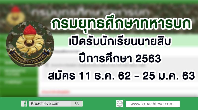 กรมยุทธศึกษาทหารบก เปิดรับนักเรียนนายสิบ ปีการศึกษา 2563 สมัคร 11 ธ.ค. 62 - 25 ม.ค. 63