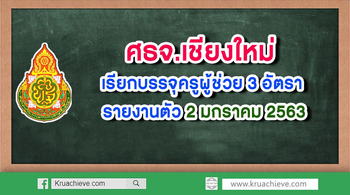 ศธจ.เชียงใหม่ เรียกบรรจุครูผู้ช่วย 3 อัตรา รายงานตัว 2 มกราคม 2563