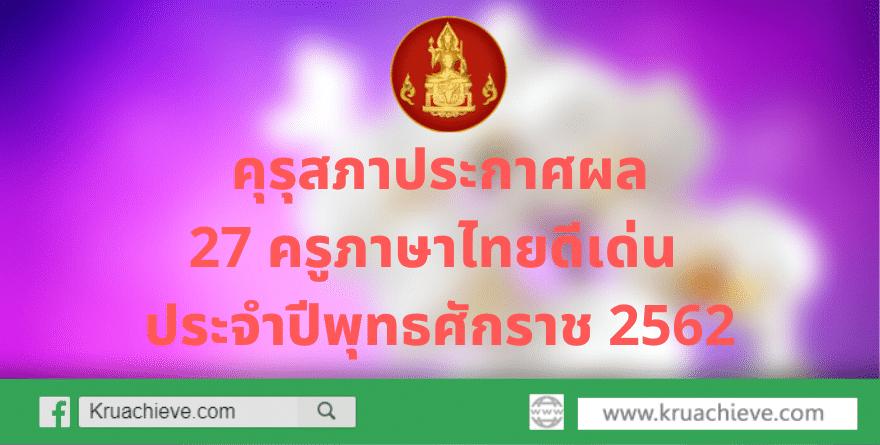 คุรุสภาประกาศผลการคัดเลือก 27 ครูภาษาไทยดีเด่น เพื่อรับรางวัลเข็มเชิดชูเกียรติจารึกพระนามาภิไธยย่อ สธ ประจำปีพุทธศักราช 2562