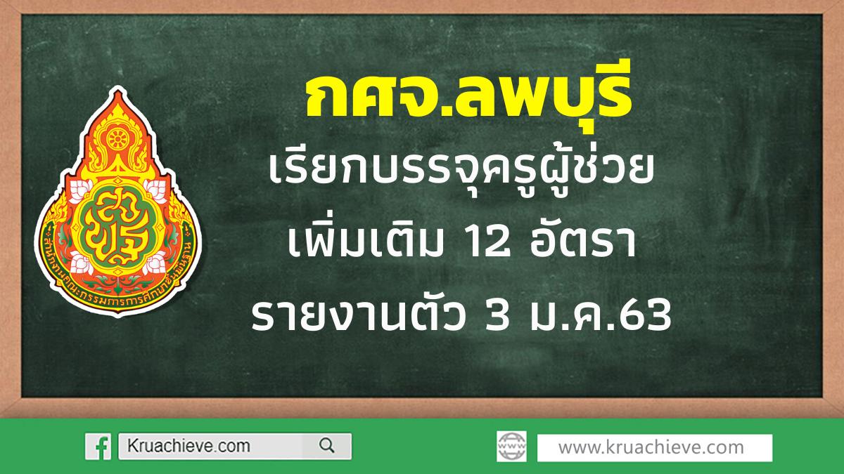 กศจ.ลพบุรี เรียกบรรจุครูผู้ช่วย เพิ่มเติม 12 อัตรา รายงานตัว 3 ม.ค.63