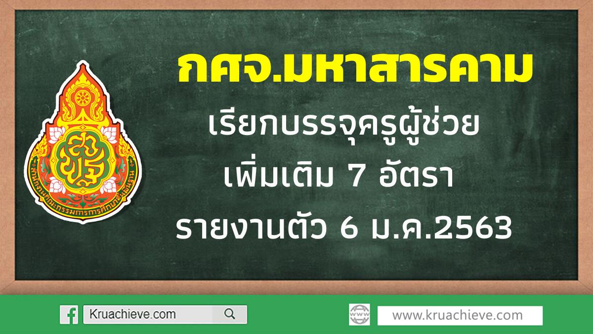 กศจ.มหาสารคาม เรียกบรรจุครูผู้ช่วย เพิ่มเติม 7 อัตรา รายงานตัว 6 ม.ค.2563