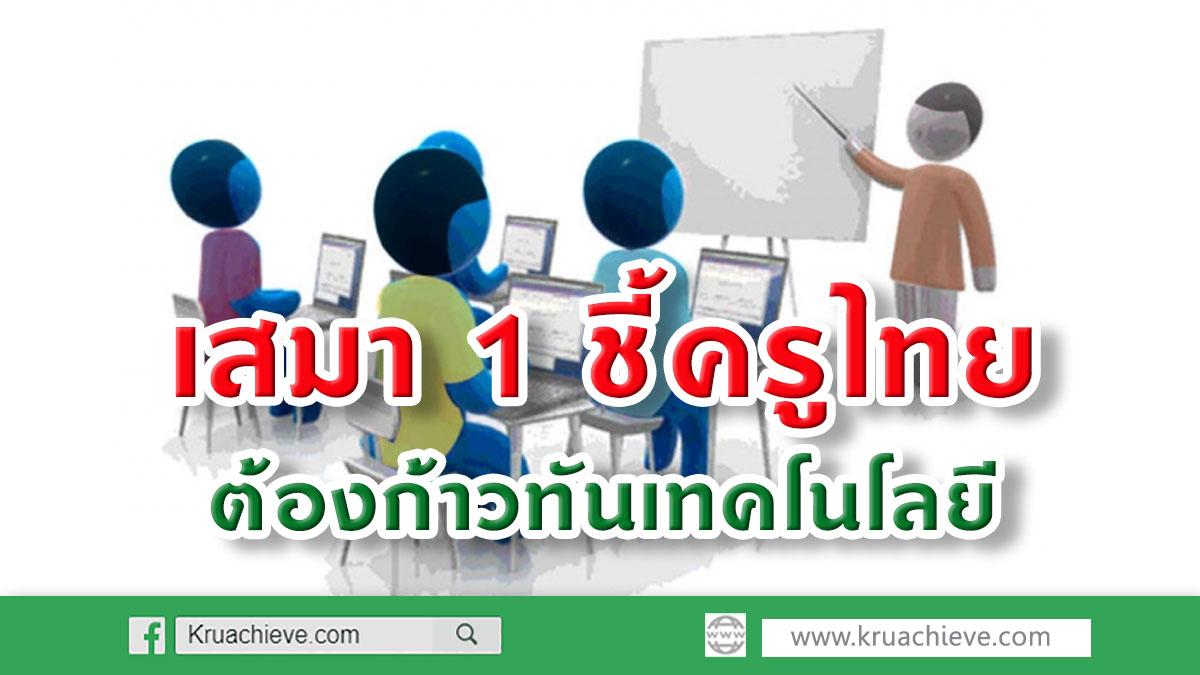 เสมา 1 ชี้ ครูไทยต้องก้าวทันเทคโนโลยี