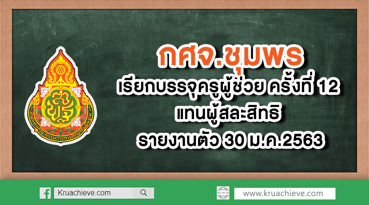 กศจ.ชุมพร เรียกบรรจุครูผู้ช่วย ครั้งที่ 12 แทนผู้สละสิทธิ รายงานตัว 30 ม.ค.2563