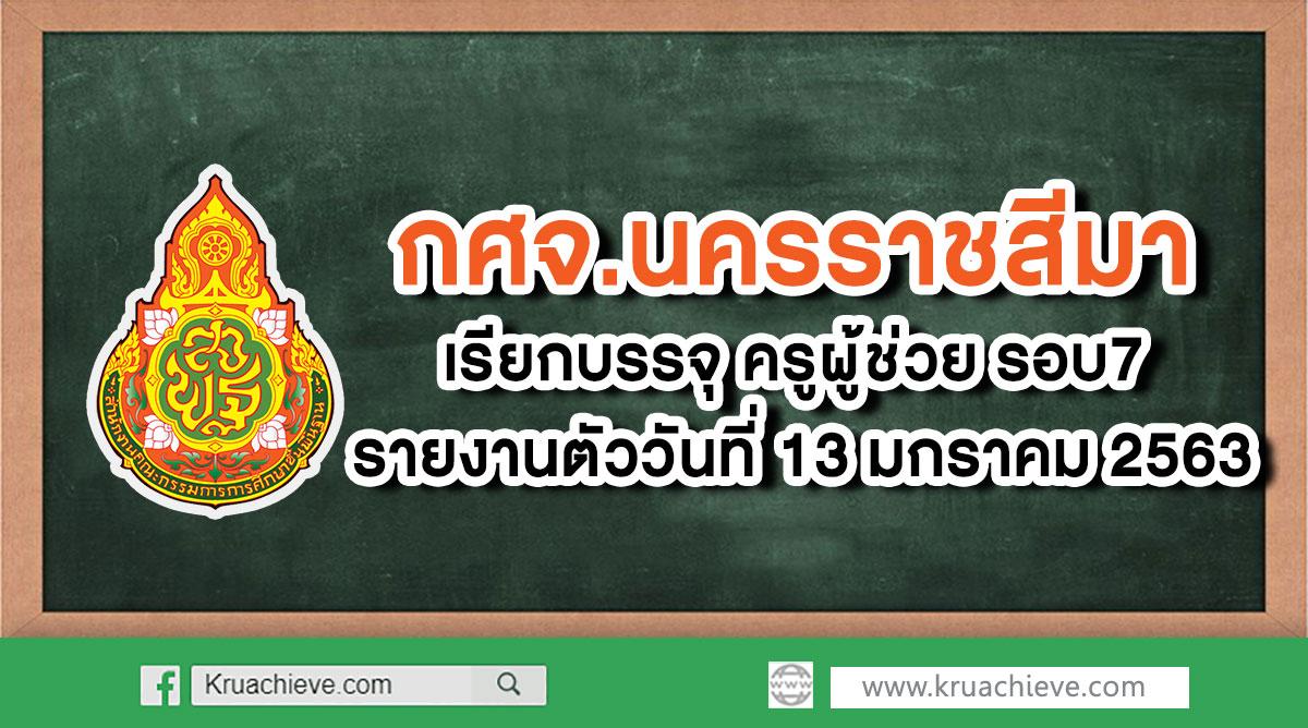 กศจ.นครราชสีมา เรียกบรรจุ ครูผู้ช่วย รอบ7 รายงานตัววันที่ 13 มกราคม 2563