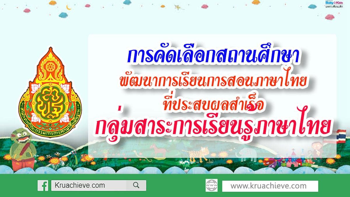 การคัดเลือกสถานศึกษาพัฒนาการเรียนการสอนภาษาไทยที่ประสบผลสำเร็จกลุ่มสาระการเรียนรู้ภาษาไทย