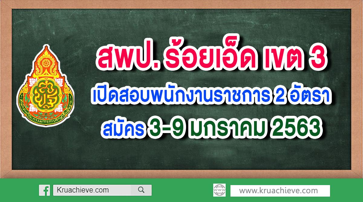 สพป.ร้อยเอ็ด เขต 3 เปิดสอบพนักงานราชการ 2 อัตรา สมัคร 3-9 มกราคม 2563