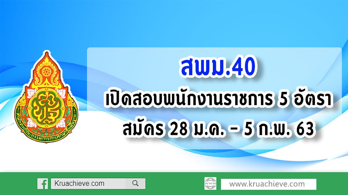 สพม.40 เปิดสอบพนักงานราชการ 5 อัตรา สมัคร 28 ม.ค. - 5 ก.พ. 63