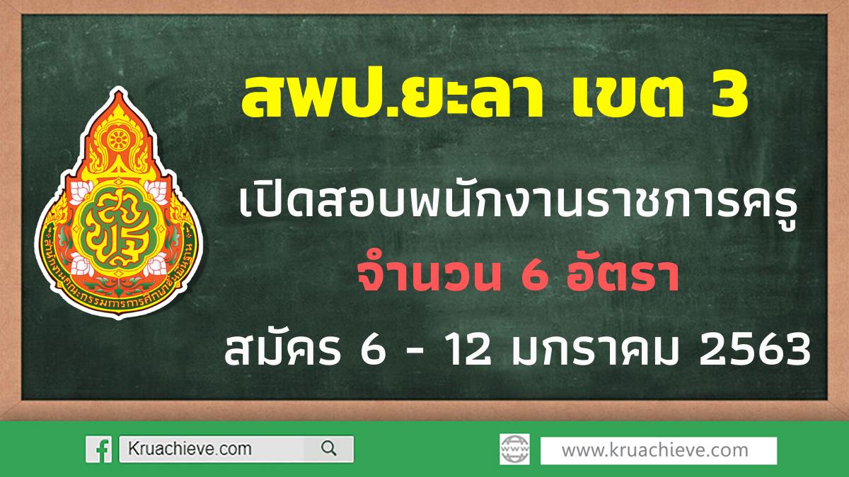 สพป.ยะลา เขต 2 เปิดสอบพนักงานราชการครู จำนวน 6 อัตรา สมัคร 6 - 12 มกราคม 2563