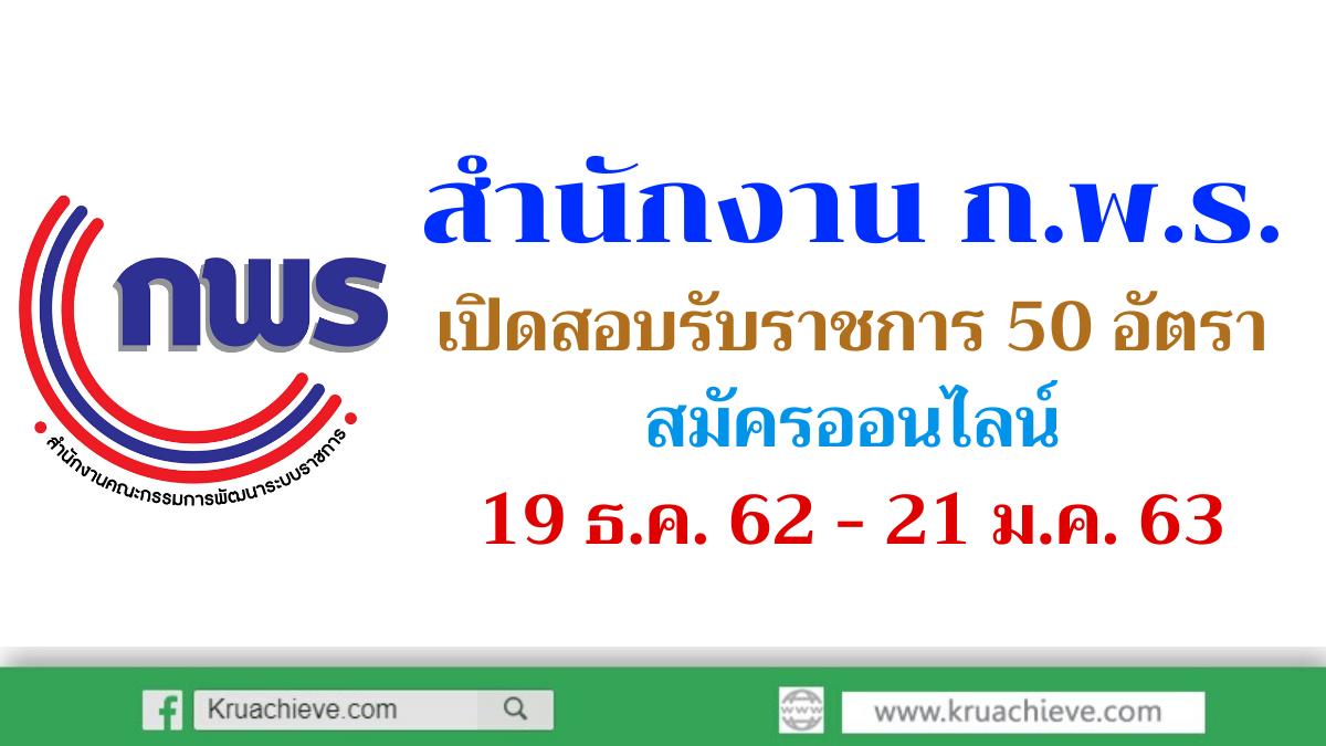 สำนักงาน ก.พ.ร. เปิดสอบรับราชการ 50 อัตรา สมัครออนไลน์ 19 ธันวาคม 2562 - 21 มกราคม 2563