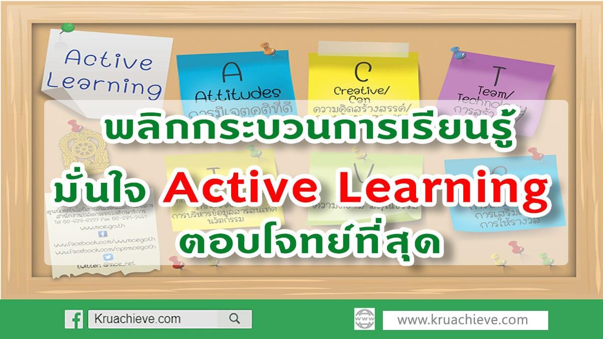พลิกกระบวนการเรียนรู้ มั่นใจ Active Learning ตอบโจทย์ที่สุด