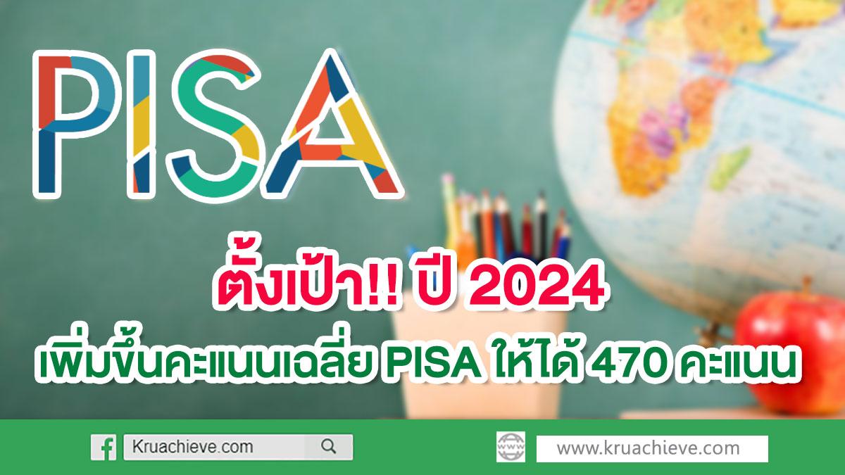 ตั้งเป้า ปี 2024 เพิ่มขึ้นคะแนนเฉลี่ย PISA ให้ได้ 470 คะแนน