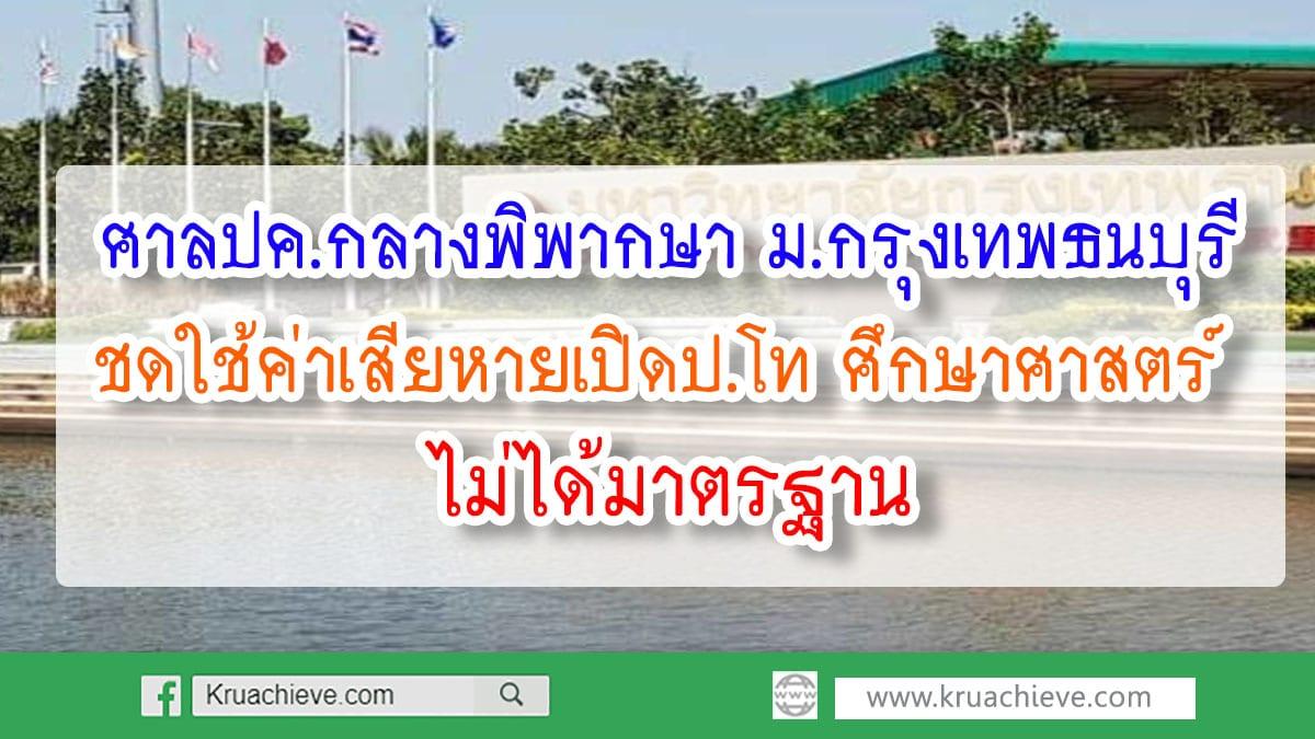 ศาลปค.กลางพิพากษา ม.กรุงเทพธนบุรี ชดใช้ค่าเสียหายเปิดป.โท ศึกษาศาสตร์ ไม่ได้มาตรฐาน