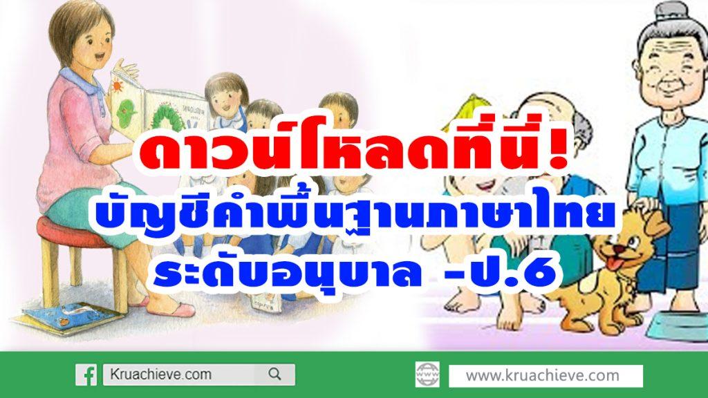 ดาวน์โหลดที่นี่! บัญชีคำพื้นฐานภาษาไทย ระดับอนุบาล -ป.6