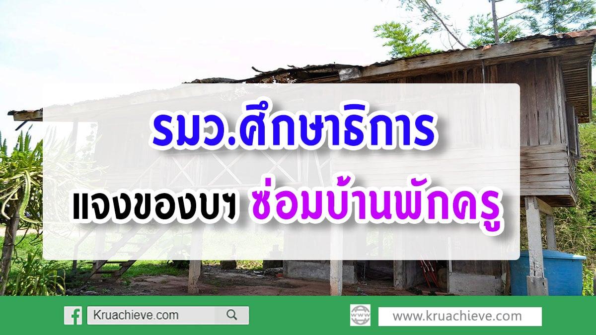 รมว.ศึกษาธิการ แจงของบฯซ่อมบ้านพักครู