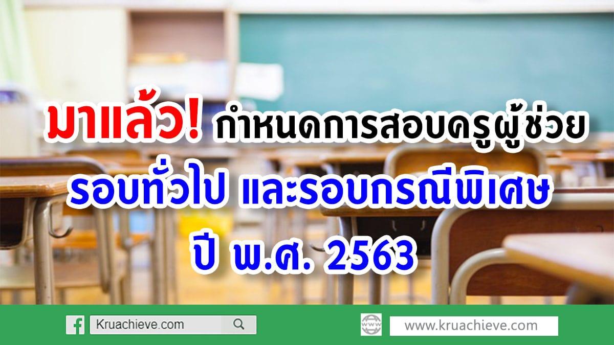 มาแล้ว! กำหนดการสอบครูผู้ช่วย รอบทั่วไป และรอบกรณีพิเศษ ปี 2563
