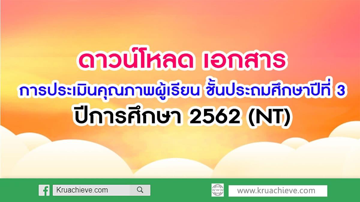 ดาวน์โหลด เอกสาร การประเมินคุณภาพผู้เรียน ชั้นประถมศึกษาปีที่ 3 ปีการศึกษา 2562 (NT)