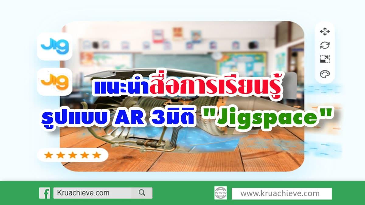 """แนะนำสื่อการเรียนรู้รูปแบบ AR 3มิติ """"Jigspace"""""""