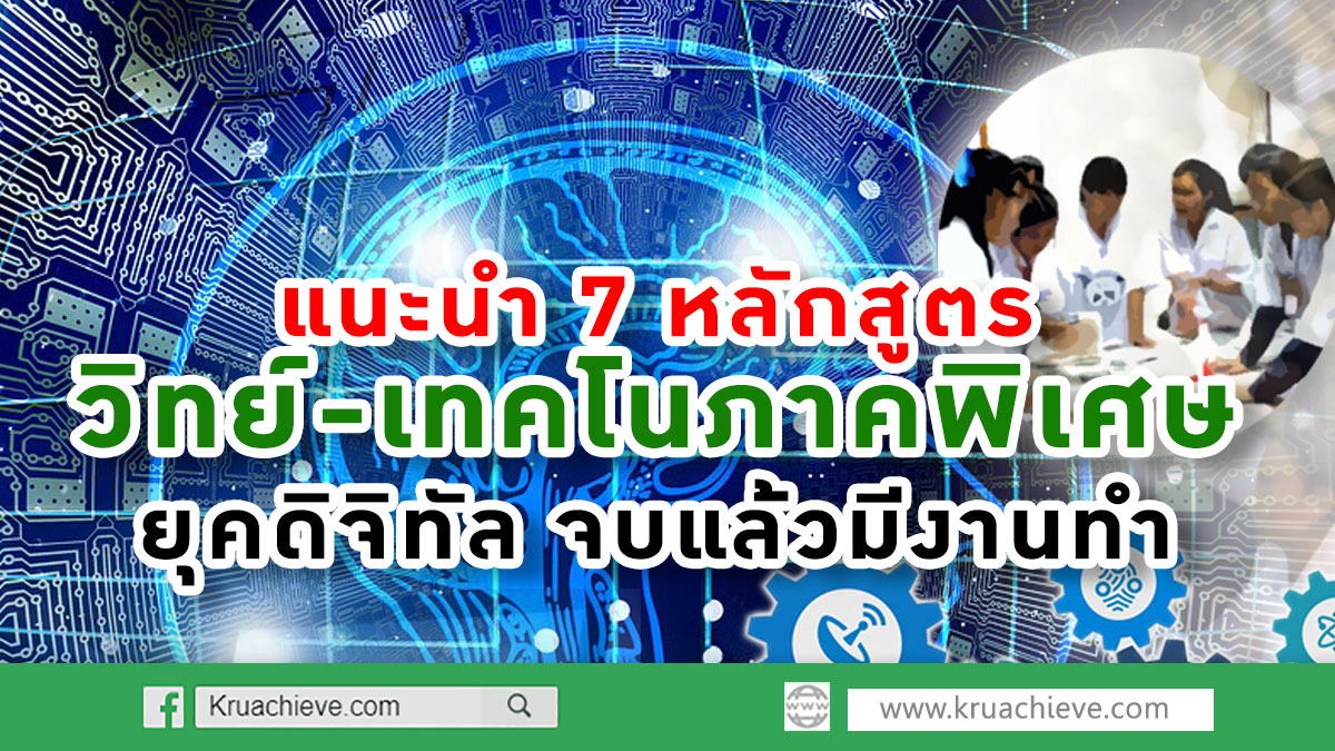 แนะนำ 7 หลักสูตรวิทย์-เทคโนภาคพิเศษยุคดิจิทัล จบแล้วมีงาน