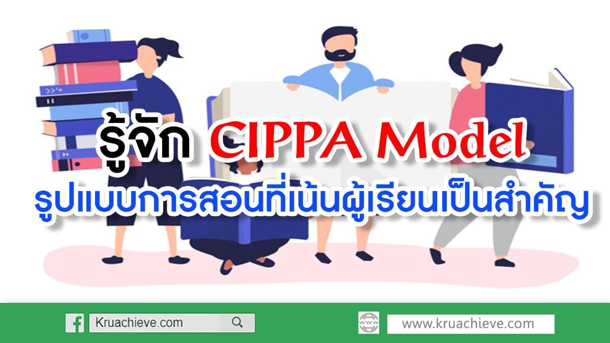 รู้จัก CIPPA Model รูปแบบการสอนที่เน้นผู้เรียนเป็นสำคัญ