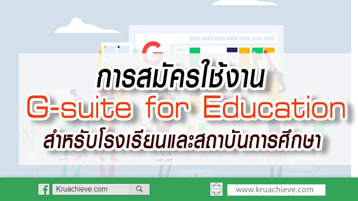 การสมัครใช้งาน G-suite for Education สำหรับโรงเรียนและสถาบันการศึกษา