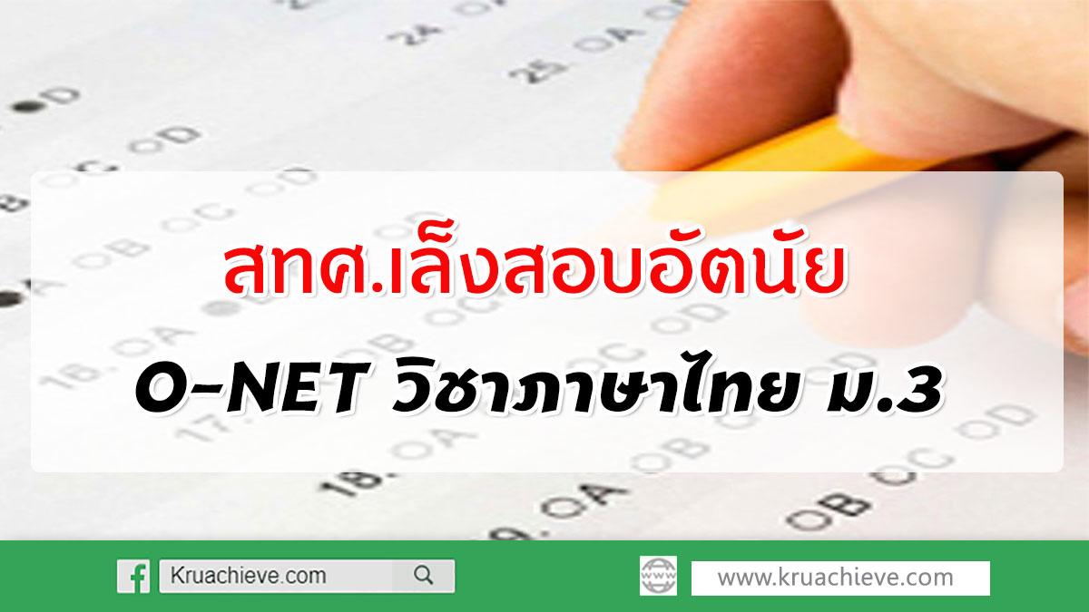 สทศ.เล็งสอบอัตนัยโอเน็ตภาษาไทย ม.3