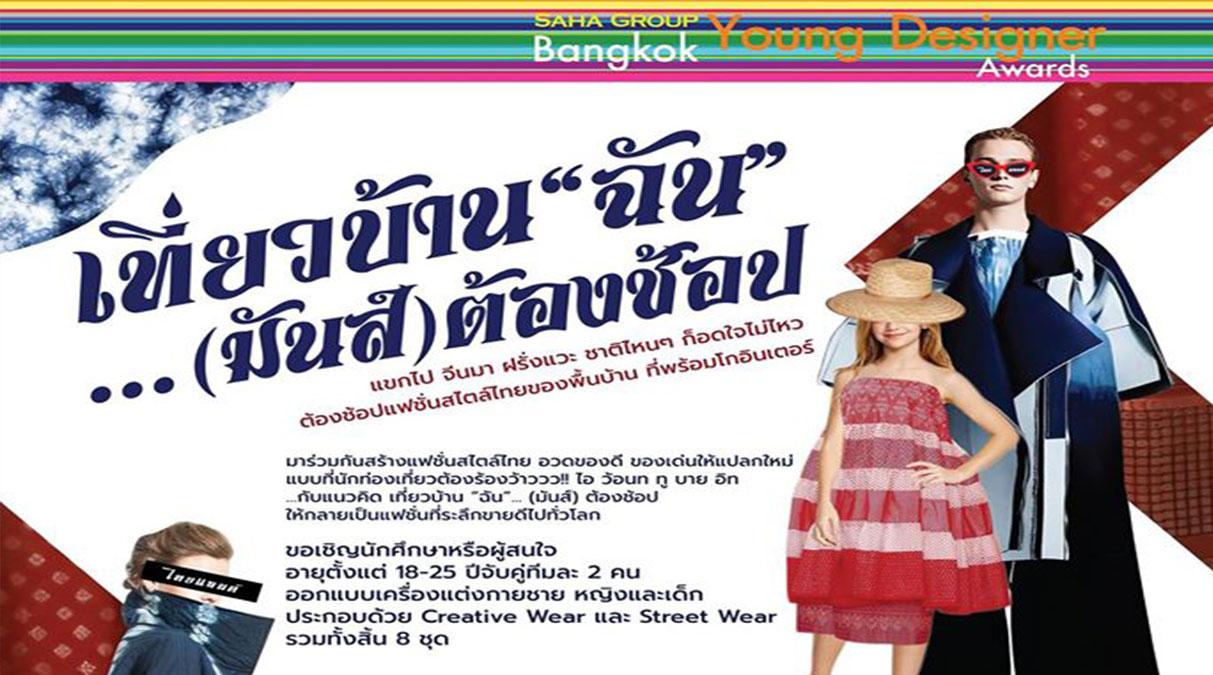"""ประกวด """"Saha Group Bangkok Young Designer Awards 2020"""""""