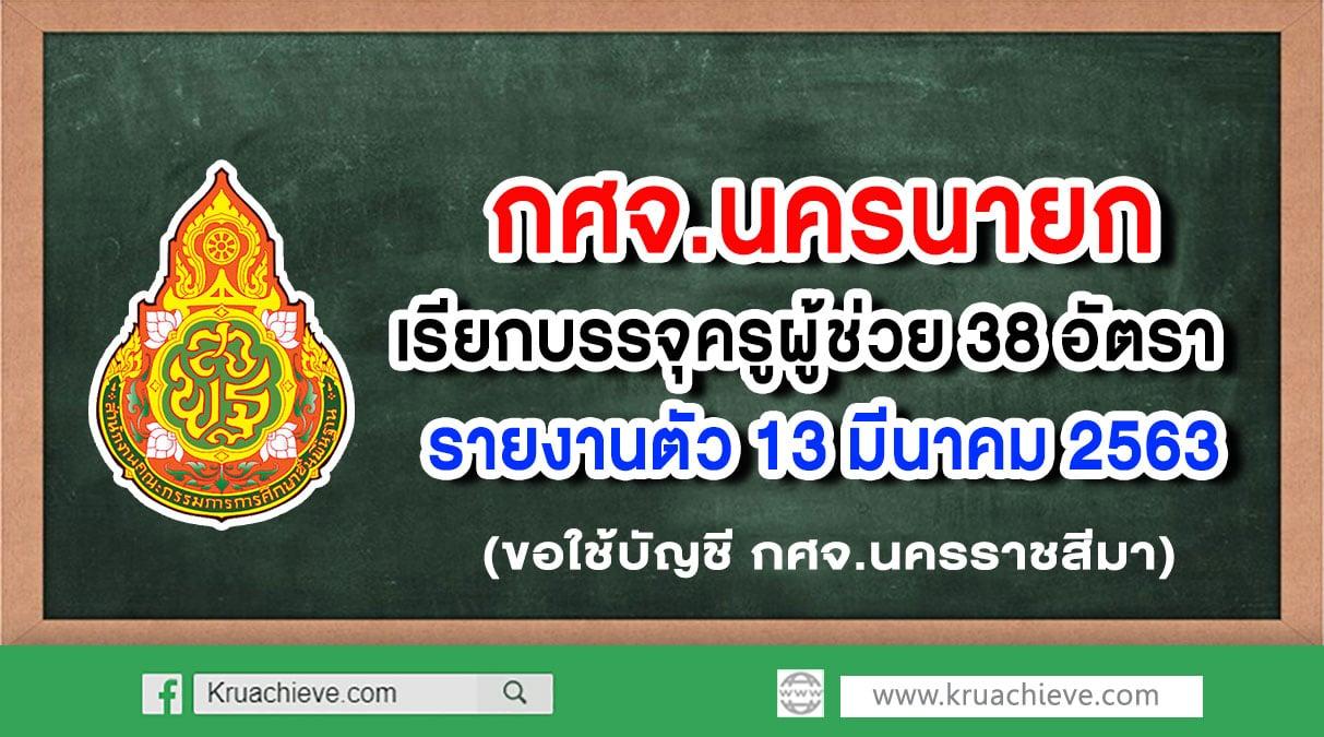 กศจ.นครนายก เรียกบรรจุครูผู้ช่วย 38 อัตรา รายงานตัว 13 มีนาคม 2563 (ขอใช้บัญชี กศจ.นครราชสีมา)