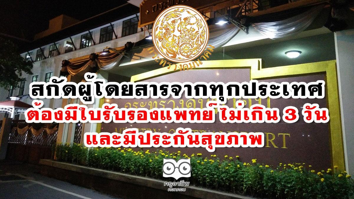 ให้ผู้โดยสารจากทุกประเทศ จะเข้าไทย ต้องมีใบรับรองแพทย์ ไม่เกิน 3 วันและมีประกันสุขภาพ