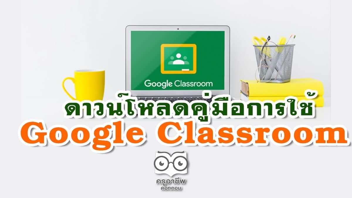 ดาวน์โหลดคู่มือการใช้ Google Classroom