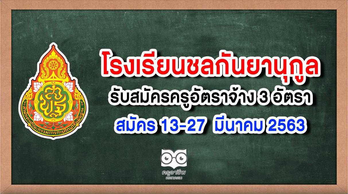 โรงเรียนชลกันยานุกูล รับสมัครครูอัตราจ้าง 3 อัตราสมัคร 13-27 มีนาคม 2563
