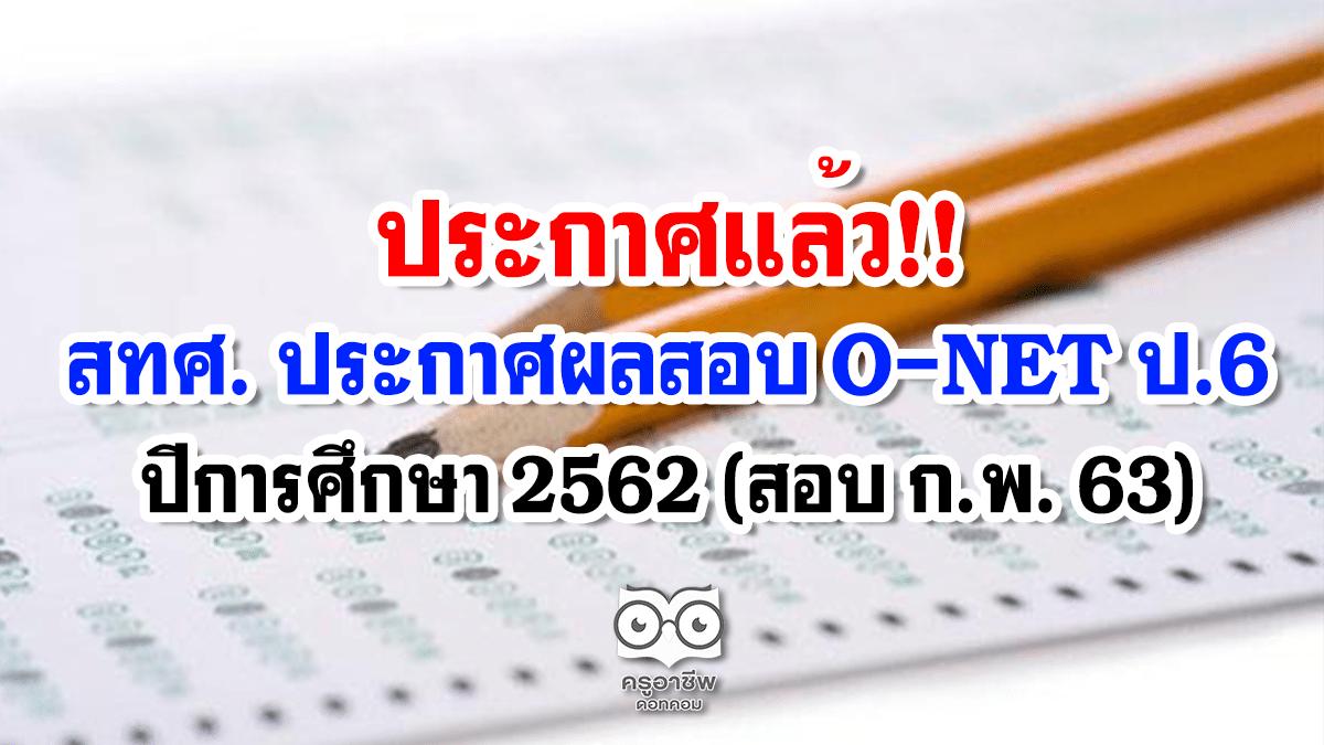 สทศ. ประกาศผลสอบ O-NET ป.6 ปีการศึกษา 2562 ตรวจสอบผลคะแนนรายบุคคล รายโรงเรียน