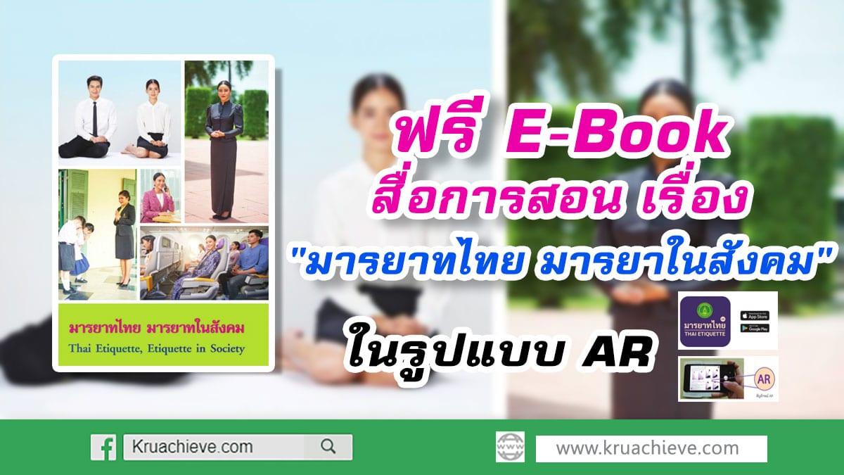 """แจก E-Book สื่อการเรียนรู้ AR เรื่อง """"มารยาทไทย มารยาในสังคม"""""""