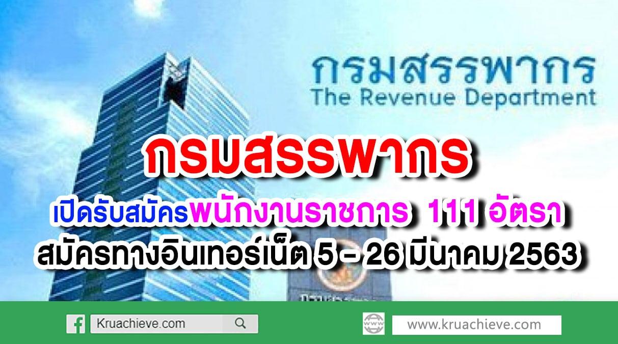 กรมสรรพากร เปิดรับสมัครพนักงานราชการ 111 อัตรา สมัครทางอินเทอร์เน็ต 5 - 26 มีนาคม 2563