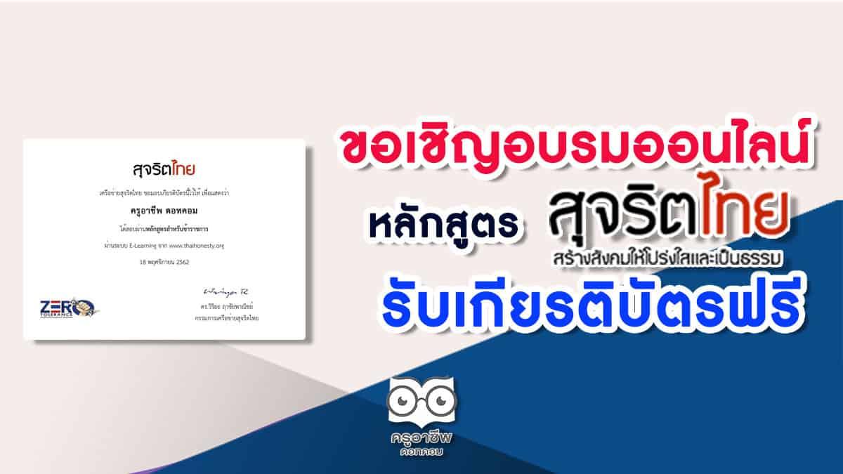 ขอเชิญอบรมออนไลน์ หลักสูตร สุจริตไทย รับเกียรติบัตรฟรี