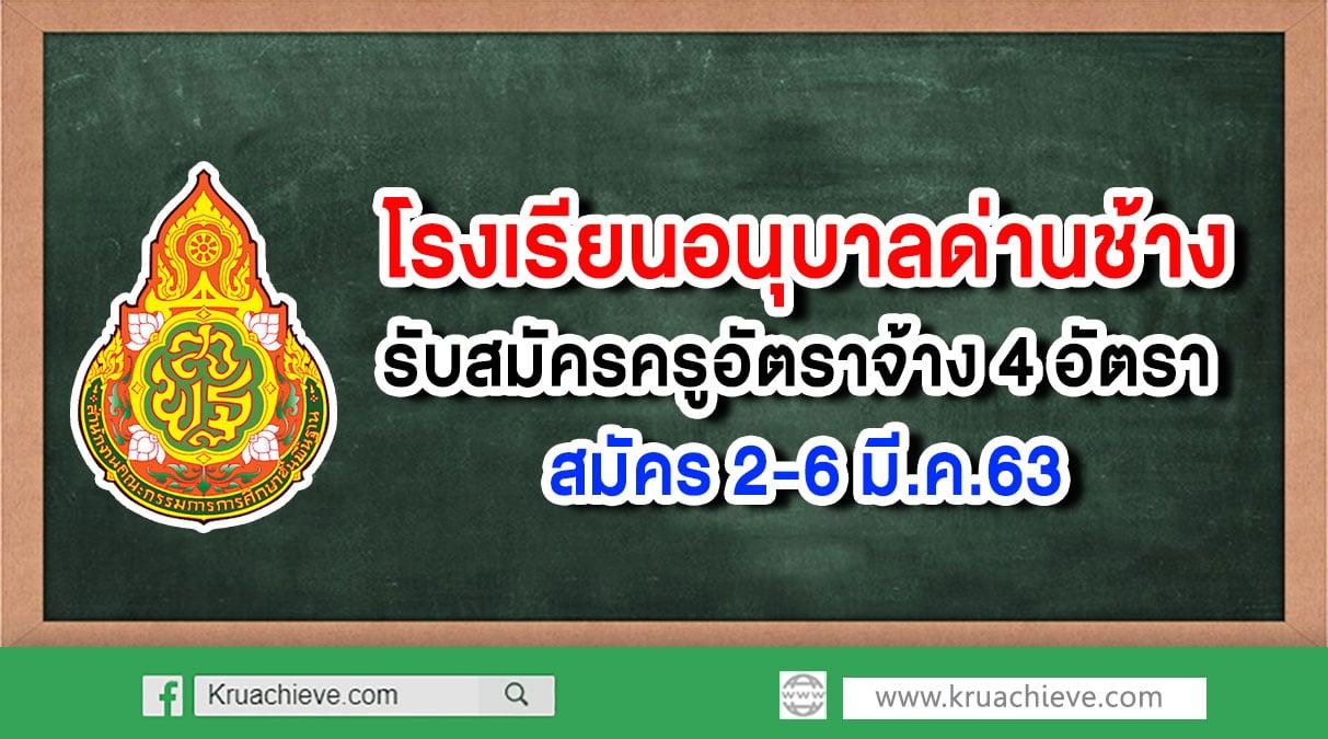 โรงเรียนอนุบาลด่านช้าง รับสมัครครูอัตราจ้าง 4 อัตรา สมัคร 2-6 มี.ค.63