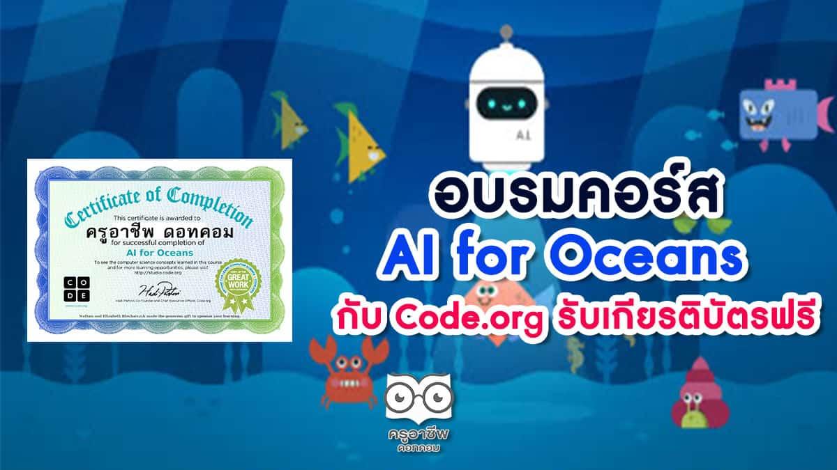 รู้จัก AI หรือปัญญาประดิษฐ์ไหม อบรมกับ Code.org รับเกียรติบัตรฟรี