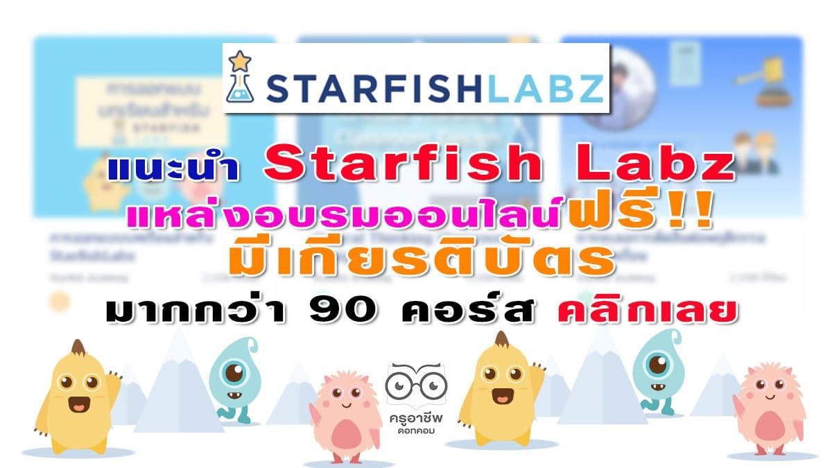 แนะนำ Starfish Labz แหล่งอบรมออนไลน์ฟรี มีเกียรติบัตร มากกว่า 90 คอร์ส คลิกเลย