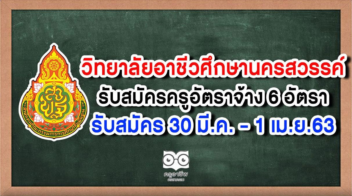 วิทยาลัยอาชีวศึกษานครสวรรค์ รับสมัครครูอัตราจ้าง 6 อัตรา รับสมัคร 30 มี.ค. - 1 เม.ย.63