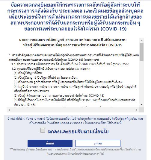 วิธีการ ขั้นตอน ลงทะเบียน เราไม่ทิ้งกัน.com รับเงินเยียวยา  5,000 บ./ด. (3 เดือน) เน้นย้ำใครมีสิทธิ์บ้าง