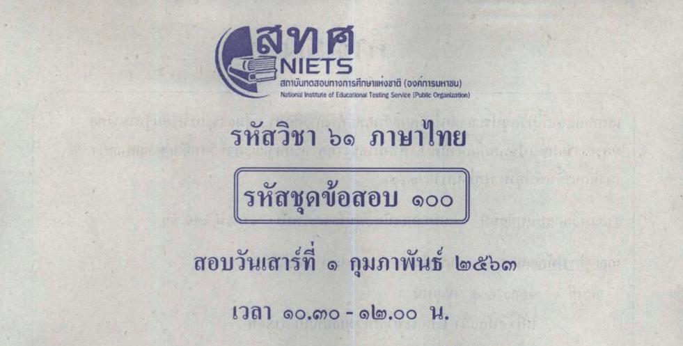 สทศ.เผยแพร่ ข้อสอบ และเฉลย O-NET ป.6 และ ม.3 สอบปี 2563 ดาวน์โหลดที่นี่